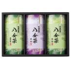 八女茶ギフト SGY-30 7046-041 代引き不可/同梱不可