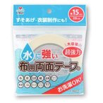 KAWAGUCHI(カワグチ) 手芸用品 水に強い布用両面テープ幅15mm 94-015 代引き不可/同梱不可