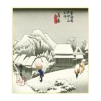 色紙 歌川広重 「蒲原 夜之雪」 K3-043 24.2×27.2cm 代引き不可/同梱不可