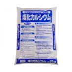 あかぎ園芸 塩化カルシウム 25kg 1袋 代引き不可/同梱不可
