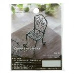 日本化線(NIPPOLY) ワイヤークラフト GANKO-JIZAI mini Miniature Gallery ガーデンチェア ロクショウ GM-K1 代引き不可/同梱不可