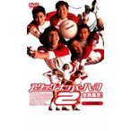 アタック・ナンバーハーフ 2 全員集合! デラックス版 レンタル落ち 中古 DVD