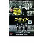 プライド 栄光への絆 レンタル落ち 中古 DVD