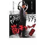 筋モンリーグ 野球篇 レンタル落ち 中古 DVD  極道