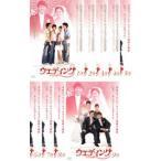 ウェディング 全9枚 第1話〜第18話 レンタル落ち 全巻セット 中古 DVD  韓国ドラマ