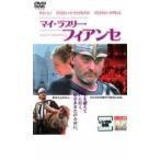 マイ・ラブリー・フィアンセ レンタル落ち 中古 DVD