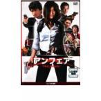 アンフェア the movie  DVD