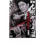 実録 九州やくざ道 LB熊本刑務所 完結編 レンタル落ち 中古 DVD  極道