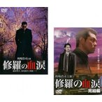 修羅の血涙 全2枚 vol1、完結編 レンタル落ち セット 中古 DVD  極道