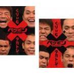 ペケポン DVD くりぃむ×タカトシ怒涛のトークバトル 全2枚 Vol 1、2 レンタル落ち セット 中古 DVD  お笑い ケース無::