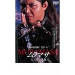 MURAMASA ムラマサ 三ノ章 傀儡 レンタル落ち 中古 DVD