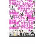 WEL-21 大集合!21組ネタスペシャル! レンタル落ち 中古 DVD  お笑い
