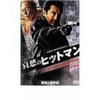 哀愁のヒットマン レンタル落ち 中古 DVD