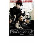 ドラゴン・スクワッド レンタル落ち 中古 DVD