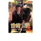 首領への道 3 レンタル落ち 中古 DVD  極道