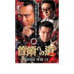 首領への道 7 レンタル落ち 中古 DVD  極道