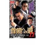 首領への道 11 レンタル落ち 中古 DVD  極道