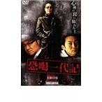 恐喝一代記 レンタル落ち 新古 DVD  極道