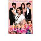 ハロー!お嬢さん 5 レンタル落ち 中古 DVD  韓国ドラマ