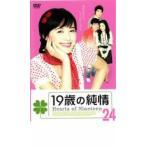 19歳の純情 24 レンタル落ち 中古 DVD  韓国ドラマ ソ・ジソク