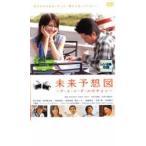 未来予想図  ア・イ・シ・テ・ルのサイン レンタル落ち 中古 DVD