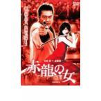 赤龍の女 レンタル落ち 中古 DVD  極道