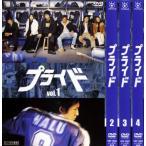 プライド(4枚セット)period1〜Finalperiod レンタル落ち 全 巻 中古 DVD  テレビドラマ