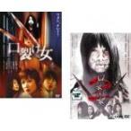 口裂け女 全2枚 1・2 レンタル落ち セット 中古 DVD  ホラー