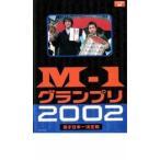 M-1 グランプリ 2002 完全版 その激闘のすべて レンタル落ち 中古 DVD  お笑い