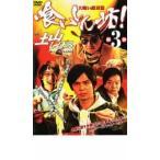 喰いしん坊! 3 大喰い敵対篇 レンタル落ち 中古 DVD
