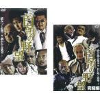 首領の野望 全2枚 vol1、完結編 レンタル落ち セット 中古 DVD  極道