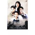 若者のひなた 9 レンタル落ち 中古 DVD  韓国ドラマ ペ・ヨンジュン ケース無::