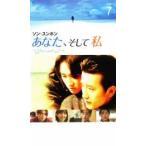 あなた、そして私 You and I 7 レンタル落ち 中古 DVD  韓国ドラマ