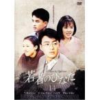 若者のひなた14 レンタル落ち 中古 DVD  韓国ドラマ ペ・ヨンジュン