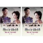 流転の王妃・最後の皇弟 全2枚 第1夜、第2夜 レンタル落ち 全巻セット 中古 DVD