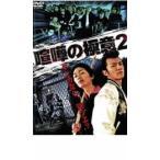 喧嘩の極意 2 レンタル落ち 中古 DVD