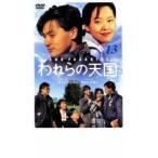 われらの天国 13 レンタル落ち 中古 DVD  韓国ドラマ
