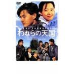 われらの天国 12 レンタル落ち 中古 DVD  韓国ドラマ
