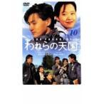 われらの天国 10 レンタル落ち 中古 DVD  韓国ドラマ