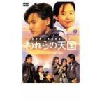 われらの天国 9 レンタル落ち 中古 DVD  韓国ドラマ