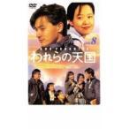 われらの天国 8 レンタル落ち 中古 DVD  韓国ドラマ