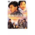 われらの天国 5 レンタル落ち 中古 DVD  韓国ドラマ