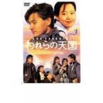 われらの天国 3 レンタル落ち 中古 DVD  韓国ドラマ