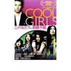 COOL GIRLS クールガールズ レンタル落ち 中古 DVD