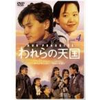 われらの天国 4 レンタル落ち 中古 DVD  韓国ドラマ
