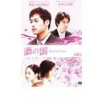 酒の国 第6巻 レンタル落ち 中古 DVD  韓国ドラマ
