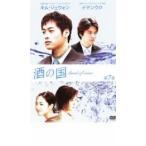 酒の国 第7巻 レンタル落ち 中古 DVD  韓国ドラマ