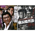 横浜暗黒街 全2枚 華炎、侠華 レンタル落ち セット 中古 DVD  極道