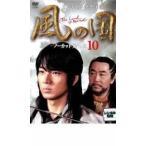 風の国 ノーカット完全版 10 レンタル落ち 中古 DVD  韓国ドラマ ソン・イルグク チェ・ジョンウォン ケース無::