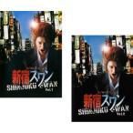 新宿スワン 全2枚 Vol 1、2 レンタル落ち 全巻セット 中古 DVD